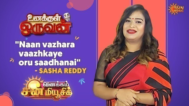Meet fashion designer and social activist Sasha Reddy on Unakkul Oruvan | Vanakkam Sun Music