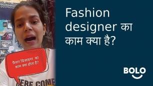 Fashion designer kaa kaam kya hai? - by Kawalpreet Kaur - Bolo App