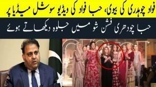 'fawad ch wife hiba ch video viral fashion show   news team'