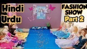'Barbie Doll ki Fashion Show kahani Urdu Hindi l Disney Princesses ki Fashion Story l My Dolls World'