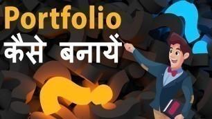 'How to Make Portfolio | How to create portfolio | How to make portfolio for graphic designer Hindi'