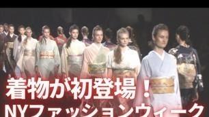 'Kimono comes to NY Fashion Week! / NYファッションウィークに着物が初登場!'