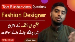 'Fashion Designer interview Questions   fashion designer job interview questions in urdu & hindi   P1'