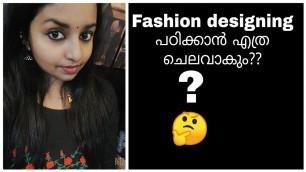 'Fashion designing പഠിക്കാന് എത്ര ചിലവാകും.   Fee Structure for studying fashion designing.'