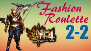 "'Monster Hunter 4: \""Fashion Roulette\"" 2-2 Random Armor & Weapons vs Nerusukyura (w iCEMANnoob)'"