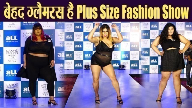'Lakme Plus Size Fashion Show will AMAZE You, WATCH the Ramp Walk Video | FilmiBeat'