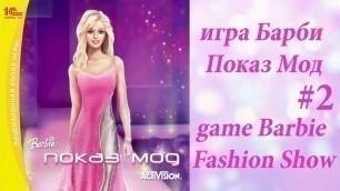 'игра Барби Показ Мод #2, game Barbie Fashion Show #2'