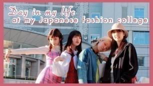 Day In My Life At My Tokyo Fashion College || Bunka Fashion College